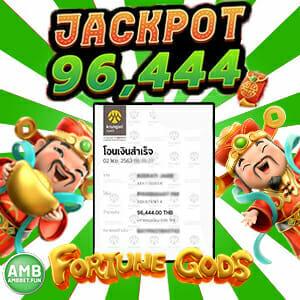 เงินรางวัลแจ็คพอตก้อนโตจาก AMB SLOT เว็บตรงสล็อต ไม่ผ่านเอเย่นต์ เกมสล็อตแตกหนัก AMBBET