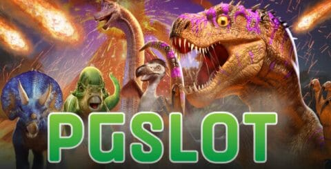 PG SLOT หรือ พีจีสล็อต เกมสล็อตค่ายดัง ทางเข้า PGSLOT เครดิตฟรี ทดลองเล่นสล็อตPG
