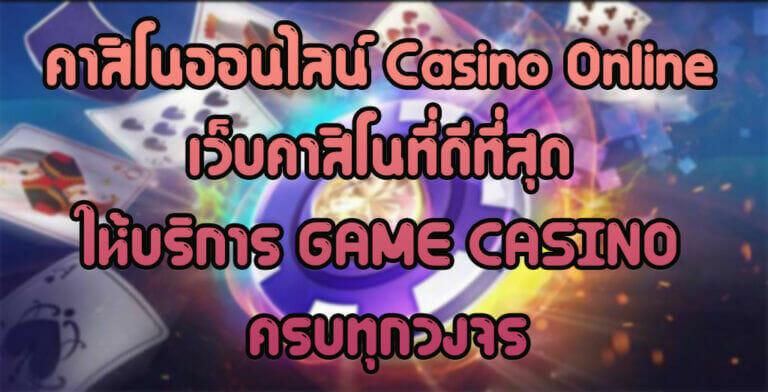 คาสิโนออนไลน์-Casino-Online-เว็บคาสิโนที่ดีที่สุด-ให้บริการ-GAME-CASINO