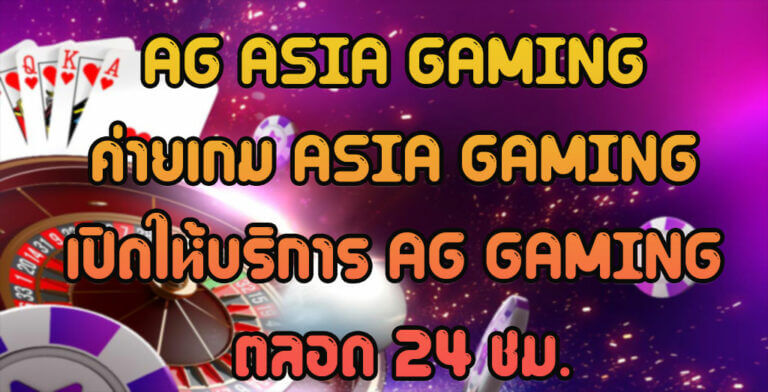 AG-ASIA-GAMING-ค่ายเกม-ASIA-GAMING-เปิดให้บริการ-AG-GAMING