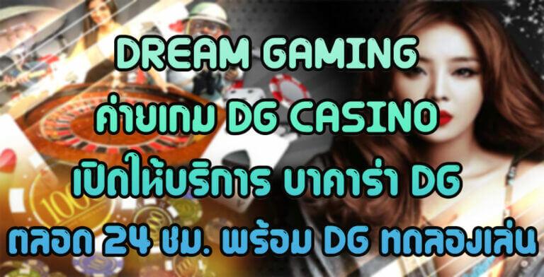 DREAM-GAMING-ค่ายเกม-DG-CASINO-เปิดให้บริการ-บาคาร่า-DG-พร้อม-DG-ทดลองเล่น