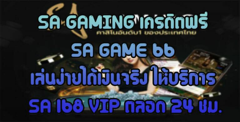 SA-GAMING-เครดิตฟรี-SA-GAME-66-เล่นง่ายได้เงินจริง-ให้บริการ-SA-168-VIP